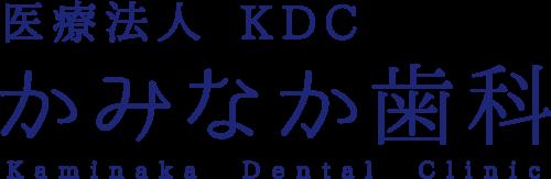 広島県廿日市の歯医者かみなか歯科|インプラント・審美歯科・歯周病治療|