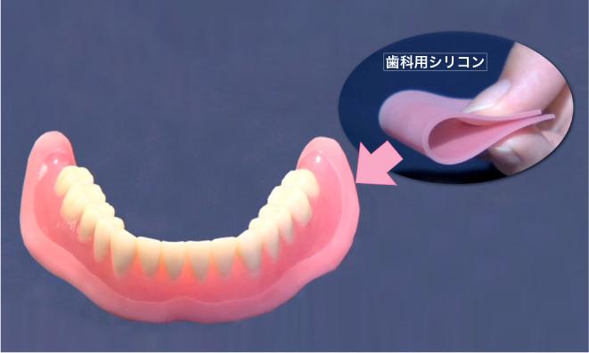 シリコン義歯