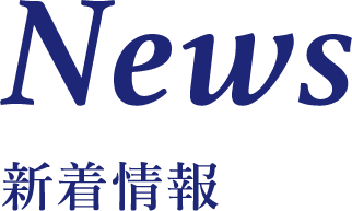 News | 新着情報