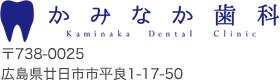 広島県廿日市かみなか歯科